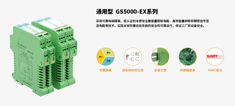 GS5000-EX系列