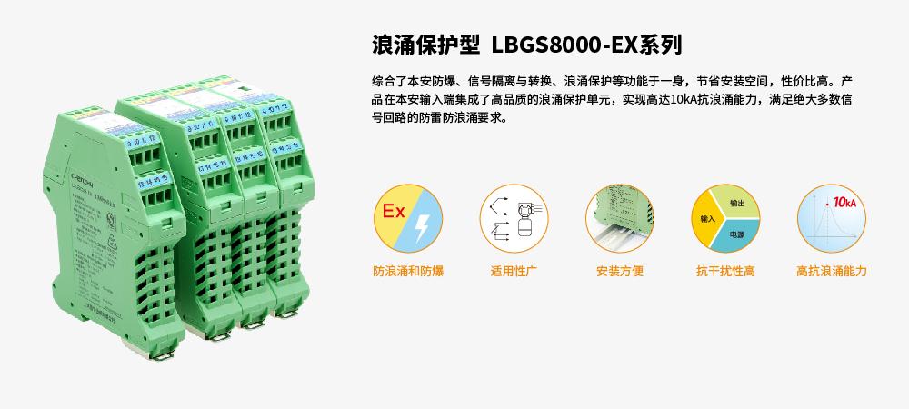 LBGS8000-EX系列
