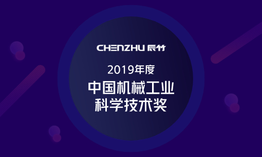 """上海辰竹荣获2019年度""""中国机械工业科学技术奖"""" 科技进步三等奖"""