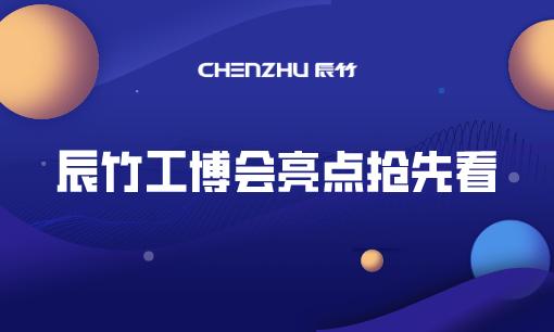 6大看点丨www.long8.com邀您相约第22届中国国际工业博览会