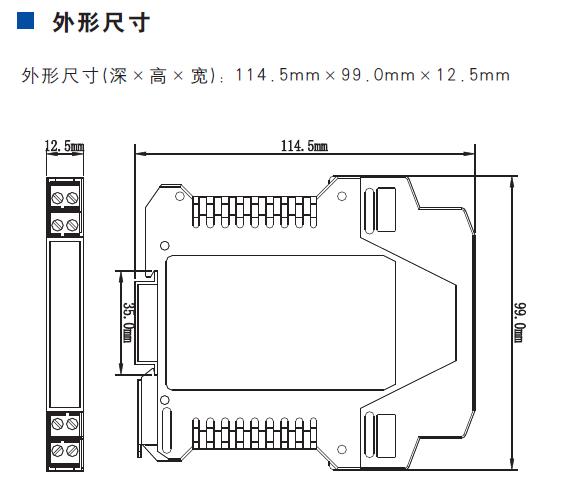 一进一出 开关量输入、继电器输出隔离器