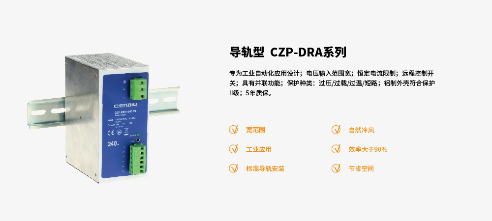 导轨型CZP-DRA系列