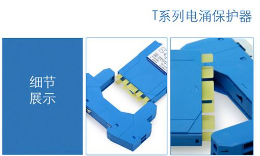 【插拔演示】T系列電涌保護器SPD產品