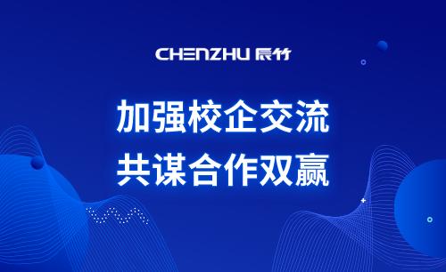 校企交流丨上海应用技术大学校领导带队走访www.long8.com仪表