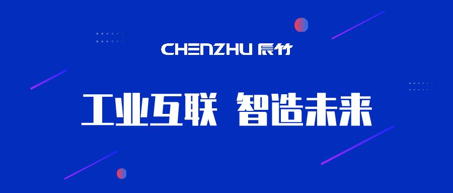 www.8455.com董事长王竹平作为上海代表参加2021年长三角数字化转型大会