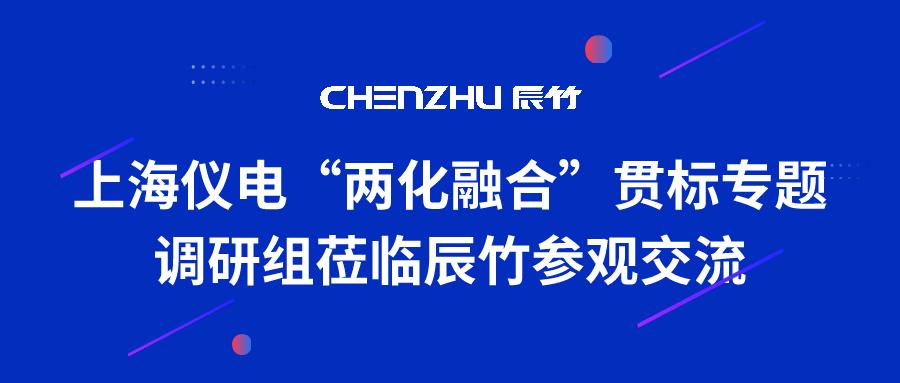 """上海仪电""""两化融合""""贯标专题调研组莅临辰竹参观交流"""