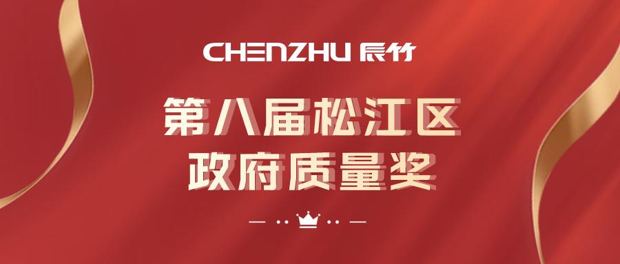 www.8455.com董事长王竹平喜获第八届上海市松江区政府质量奖个人奖