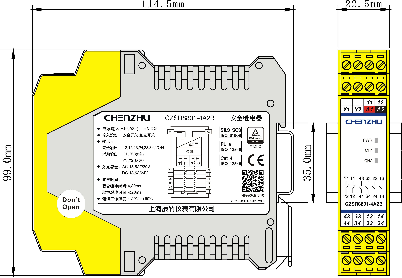 開關型安全設備輸入 (輸出擴展 24V DC 4NO+2NC 自動/手動復位)