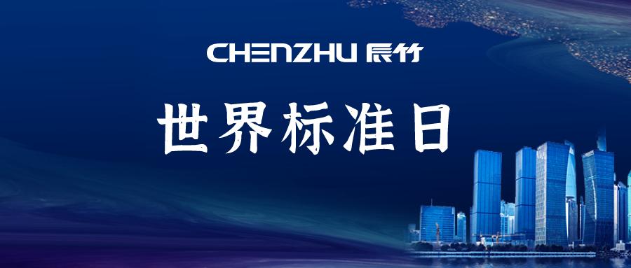 世界標準日 | 上海松江區市場監管局在我司組織標準化試點現場觀摩交流活動