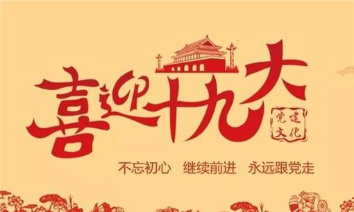 不忘初心 牢记使命丨锐谷香蕉app最新下载地址党支部积极组织集体学习党的十九大会议精神