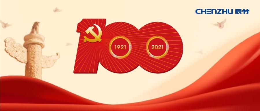 共庆建党百年华诞   www.8455.com第500万台产品下线
