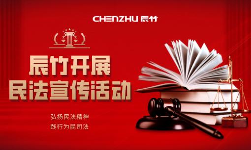 www.8455.com公司开展《中华人民共和国民法典》学习宣传活动