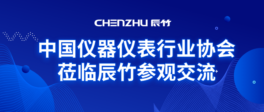 中国仪器仪表行业协会培训班学员莅临辰竹参观交流