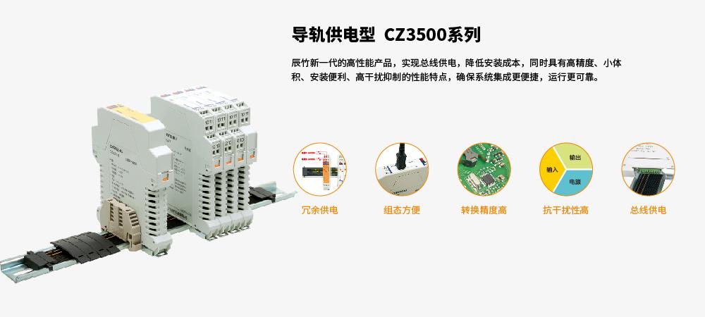 CZ3500系列