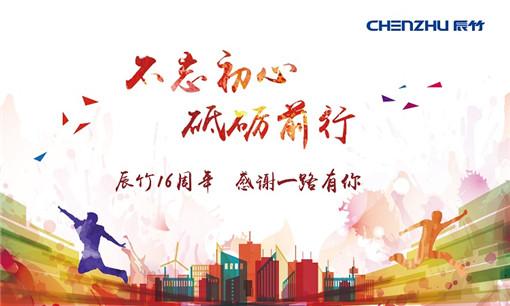 The 16th Anniversary of Chenzhu| the Tourism in Lishui, Zhejiang
