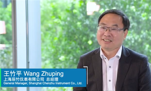 匠心與安全 |德國TüV專訪上海辰竹儀表有限公司王竹平總經理視頻